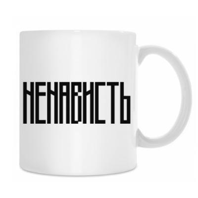 НЕНАВИСТЬ / HATE
