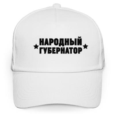 Кепка бейсболка Народный губернатор