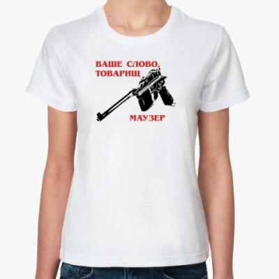 Классическая футболка маузер