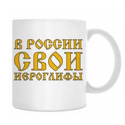 В РОССИИ СВОИ ИЕРОГЛИФЫ