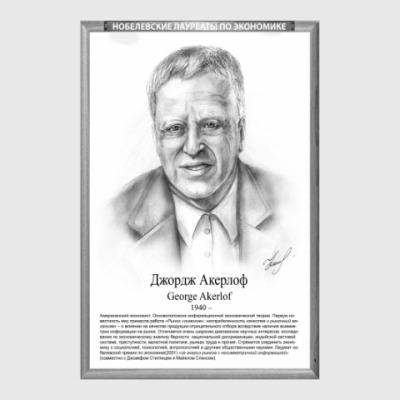 Постер Джордж Акерлофф (рамка серии и легенда)