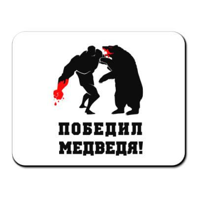Коврик для мыши 'победил медведя'
