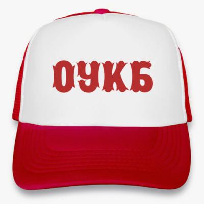 Кепка-тракер ОУКБ