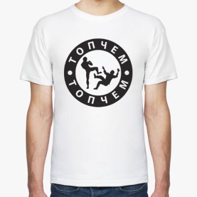 Футболка Мужская футболка (белая)