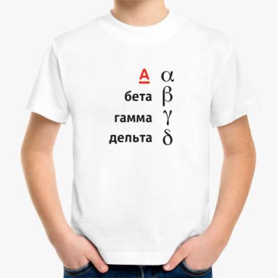 Детская футболка Альфа
