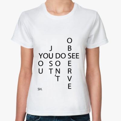 Классическая футболка Вы смотрите, но не наблюдаете