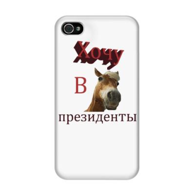 Чехол для iPhone 4/4s Лошадь в президенты