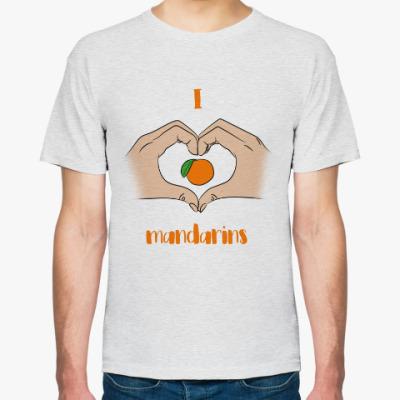 Футболка Я люблю мандарины