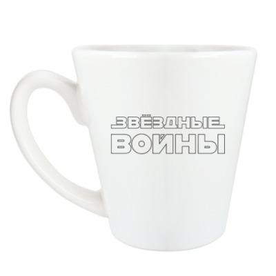 Чашка Латте Звездные Войны