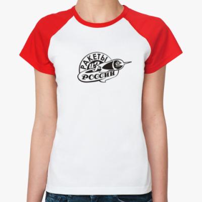 Женская футболка реглан Ракеты из России
