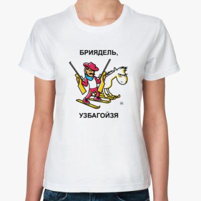 Классическая футболка Бриядель, узбагойзя