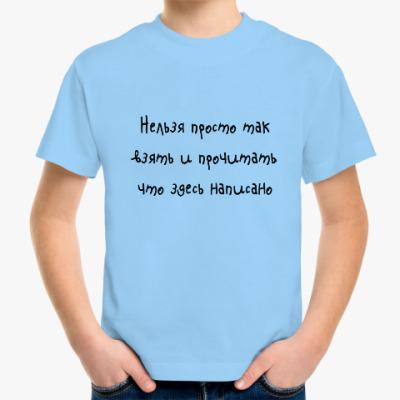 Детская футболка Нельзя просто так взять и ...