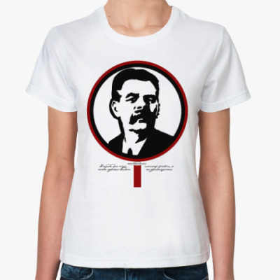 Классическая футболка Максим Горький