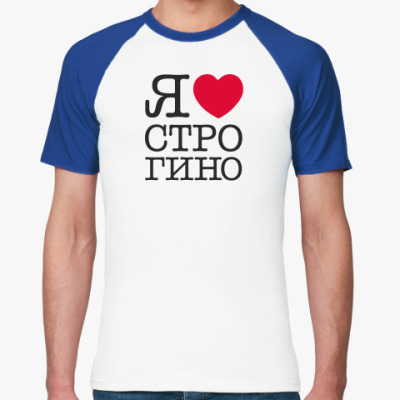 Футболка реглан Love Strogino