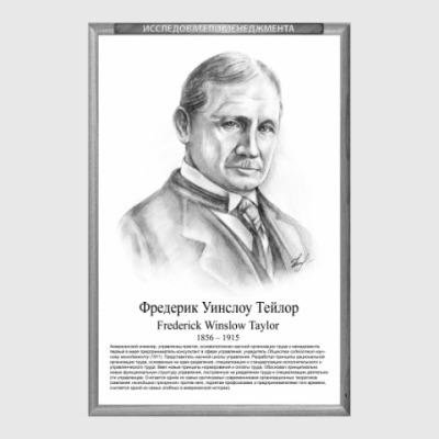 Постер Фредерик Тейлор (рамка серии и легенда)
