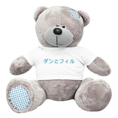 Плюшевый мишка Тедди Дэн и Фил / Dan and Phil / На японском