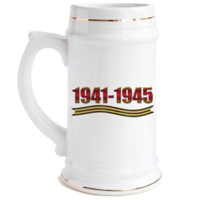 Пивная кружка 1941-1945
