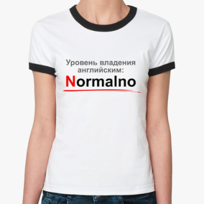 Женская футболка Ringer-T Уровень английского: Normalno