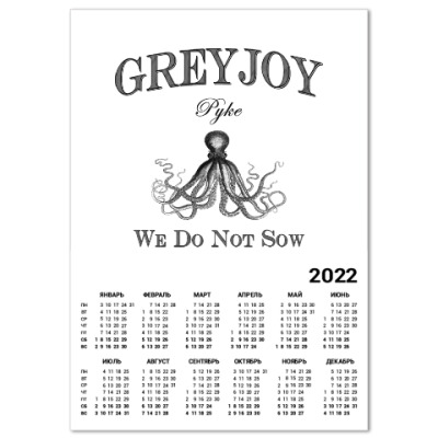 Календарь Greyjoy