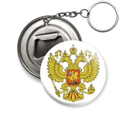 Брелок-открывашка Герб России