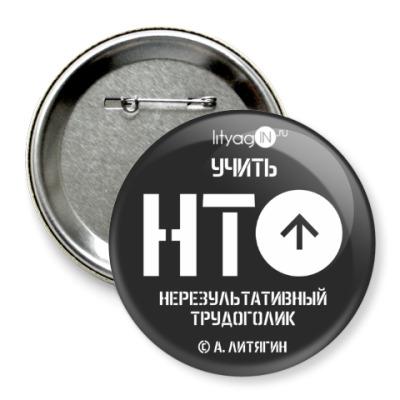 Значок 75мм Значок 75 мм (Нерезультативный трудоголик)