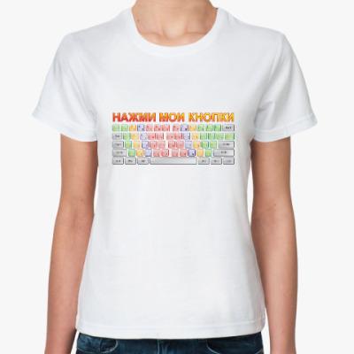 Классическая футболка Нажми на кнопки