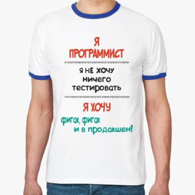 Футболка Ringer-T Я программист