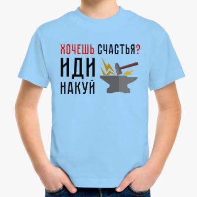 Детская футболка Хочешь счастья? Иди накуй