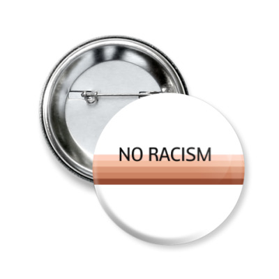 Значок 50мм No Racism
