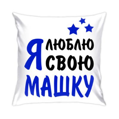 Подушка Я люблю свою Машку