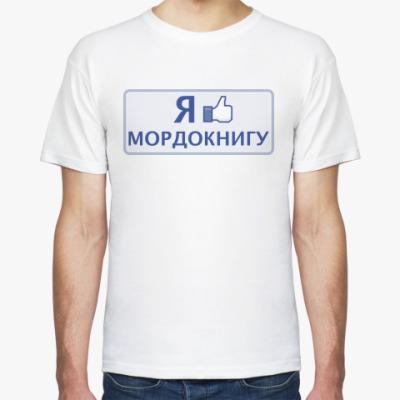 Футболка Я * МОРДОКНИГУ