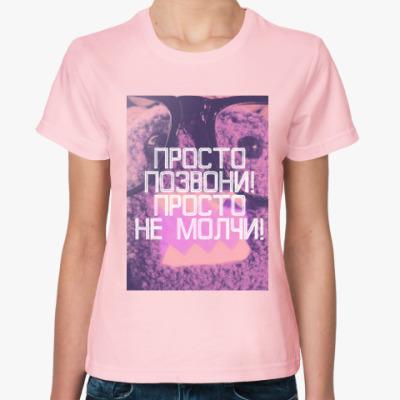 Женская футболка позвони жен