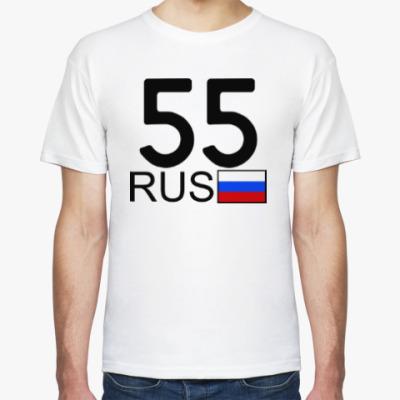 Футболка 55 RUS (A777AA)