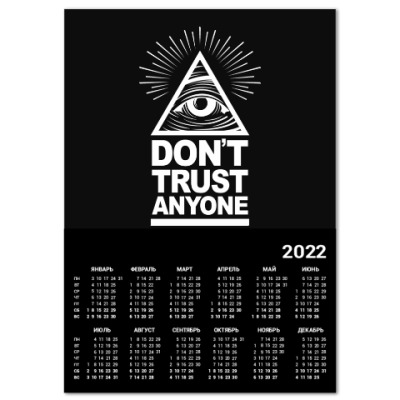 Календарь Don't Trust Anyone