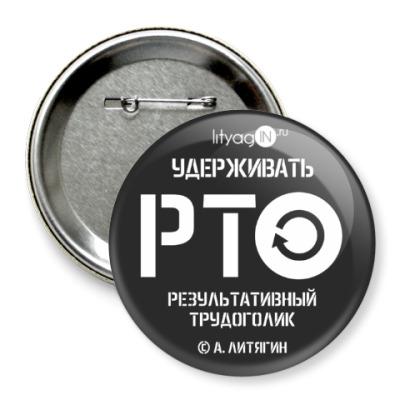 Значок 75мм Значок 75 мм (Результативный трудоголик)