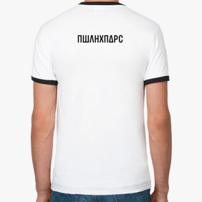 Футболка Ringer-T Пшлнхпдрс