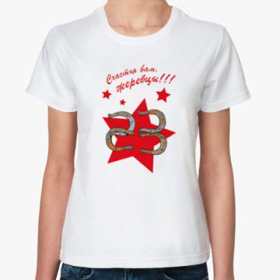Классическая футболка Жеребцы