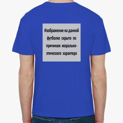 Футболка Высокоморальная футболка