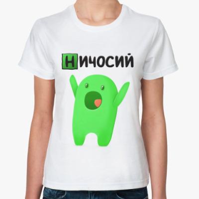 Классическая футболка Ничосий
