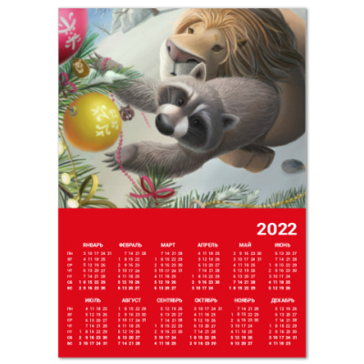 Календарь С Новым годом! Лев и Енот