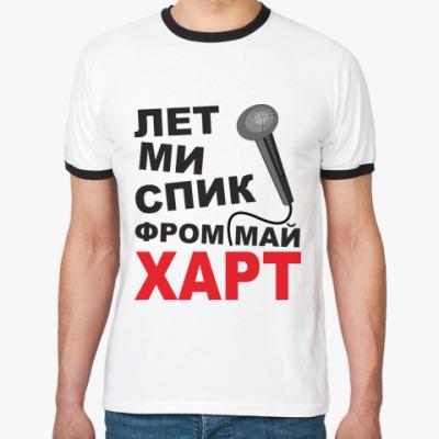 Футболка Ringer-T  Фром май ХАРТ