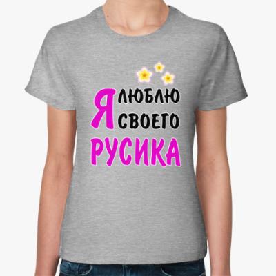 Женская футболка Я люблю своего Русика