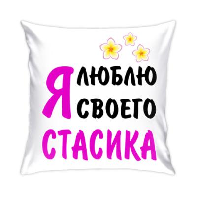 Подушка Я люблю своего Стасика