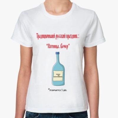 Классическая футболка  'Праздник'