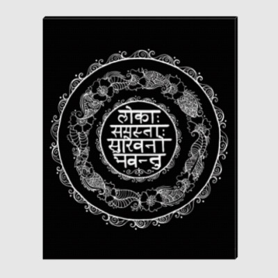 Холст Мандала - Мантра - Lokāḥ samastāḥ sukhino bhavantu