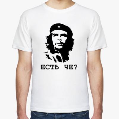 Футболка Че Гевара Есть че?