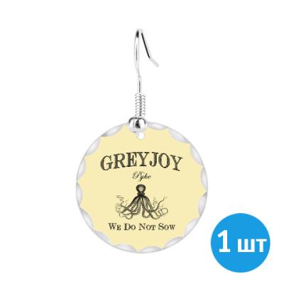 Серьги Greyjoy