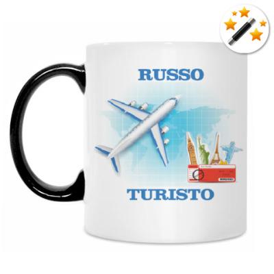 Кружка-хамелеон RUSSO TURISTO