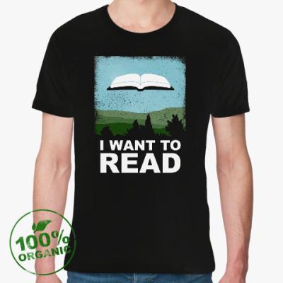 Футболка из органик-хлопка I want to read Чтение