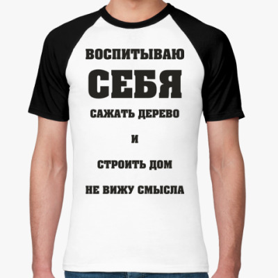 Футболка реглан EDUCATION